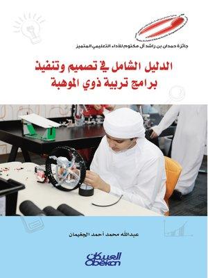 cover image of الدليل الشامل في تصميم وتنفيذ برامج ذوي الموهبة