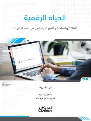 cover image of الحياة الرقمية