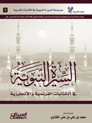 cover image of السيرة النبوية في الكتابات الفرنسية والإنجليزية