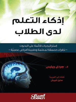 cover image of إذكاء التعلم لدى الطلاب