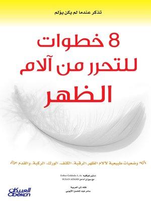 cover image of 8 خطوات للتحرر من آلام الظهر