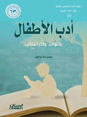 cover image of أدب الأطفال