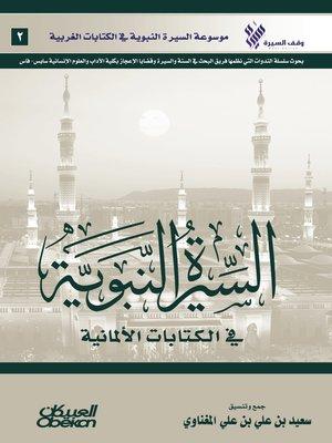 cover image of السيرة النبوية في الكتابات الألمانية