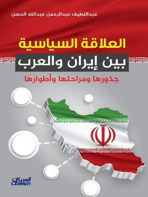 cover image of العلاقة السياسية بين إيران والعرب