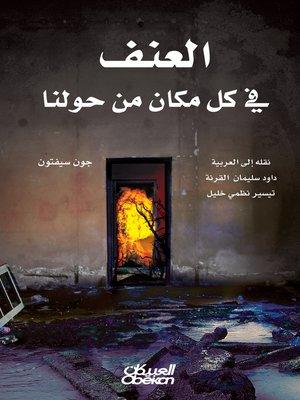 cover image of العنف في كل مكان من حولنا
