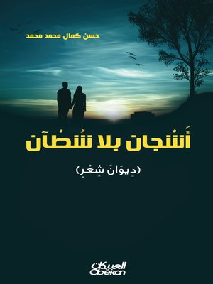 cover image of أشجان بلا شطآن