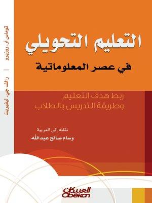 cover image of التعليم التحويلي في عصر المعلوماتية