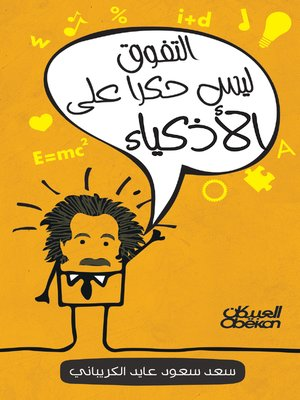 cover image of التفوق ليس حكرا على الأذكياء