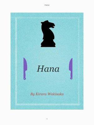 cover image of Hana: 本編