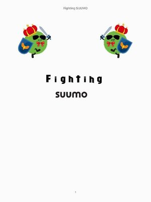 cover image of Fighting SUUMO: 本編
