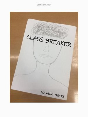 cover image of CLASS BREAKER: 本編