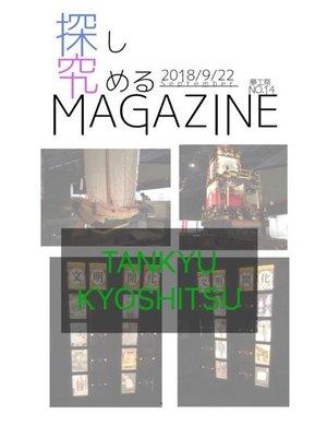 cover image of 探究MAGAZINE 夢工祭2018 No.14: 本編