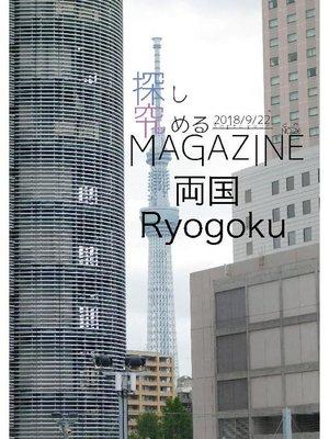 cover image of 探究MAGAZINE 夢工祭2018 No.26: 本編