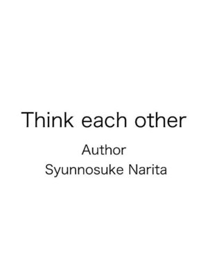 cover image of Think each other: 本編