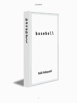 cover image of baseball: 本編