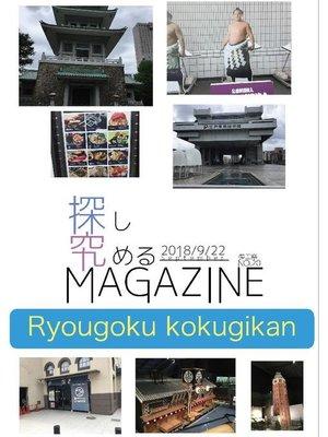 cover image of 探究MAGAZINE 夢工祭2018 No.20: 本編