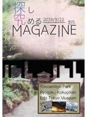 cover image of 探究MAGAZINE 夢工祭2018 No.21: 本編
