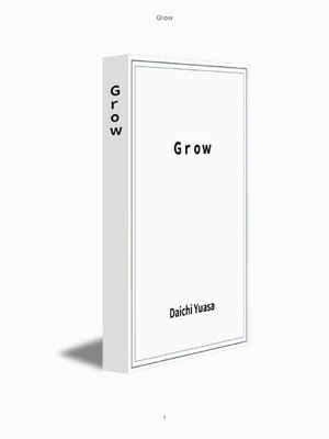 cover image of Grow: 本編