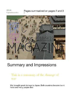 cover image of 探究MAGAZINE 夢工祭2018 No.8: 本編