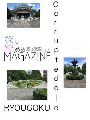 cover image of 探究MAGAZINE 夢工祭2018 No.19: 本編