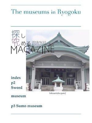cover image of 探究MAGAZINE 夢工祭2018 No.9: 本編