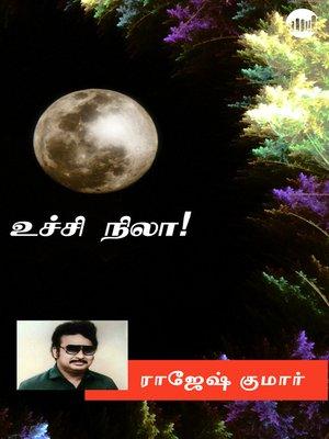cover image of Uchi Nila!