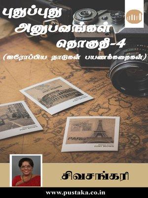 cover image of Puthuputhu Anubavangal Part - 4