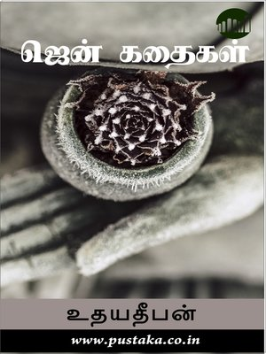 cover image of Zen Kathaigal