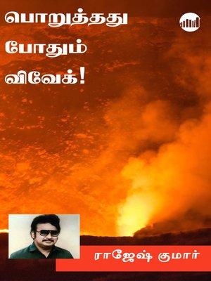 cover image of Poruthathu Pothum Vivek!