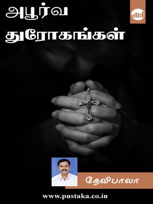 cover image of Apoorva Drohangal