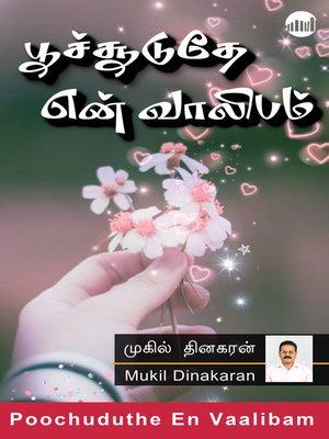 cover image of Poochuduthe En Vaalibam!