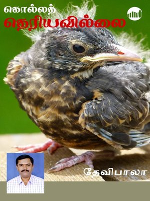 cover image of Kollath Theriyavillai