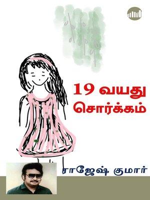 cover image of 19 Vayathu Sorgam