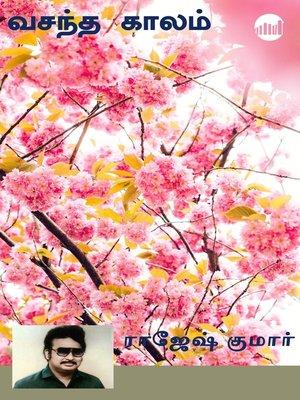 cover image of Vasantha Kaalam