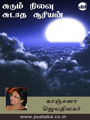 cover image of Sudum Nilavu Sudaatha Sooriyan