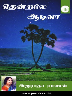 cover image of Thendraley Aadiva