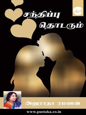 cover image of Sandhippu Thodarum