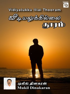 cover image of Vidiyalukku Illai Thooram