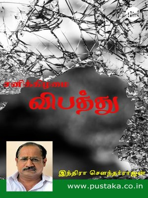 cover image of Sanikizhamai Vibathu