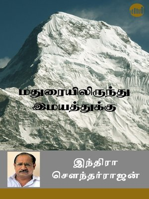 cover image of Madurailirundhu Imayathukku
