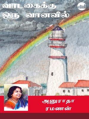 cover image of Vaadagaikku Oru Vaanavil