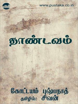 cover image of Thaandavam