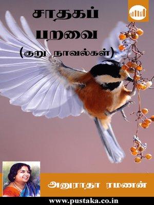 cover image of Saathaga Paravai