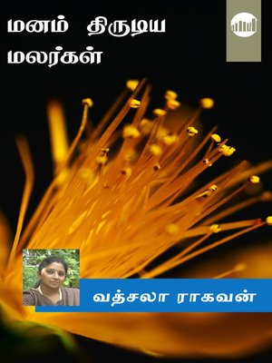 cover image of Manam Thirudiya Malargal