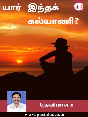 cover image of Yaar Intha Kalyani?