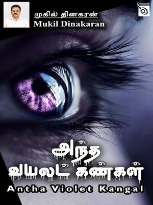 cover image of Antha Violet Kangal