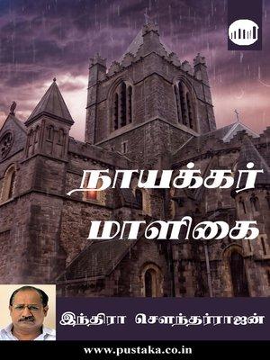 cover image of Nayakkar Maaligai