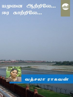 cover image of Yamunai Aatriley… Era Kaatriley…