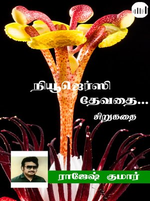 cover image of Newjersey Dhevathai