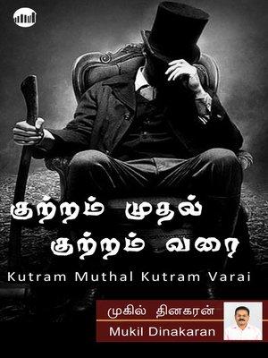 cover image of Kutram Muthal Kutram Varai